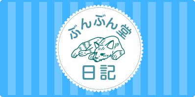 ぶんぶん堂日記